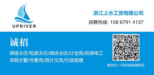 永康人才网--浙江上水工贸有限公司