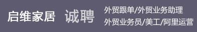 永康人才网--浙江启维家居用品科技有限公司