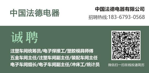 永康人才网--中国法德电器有限公司