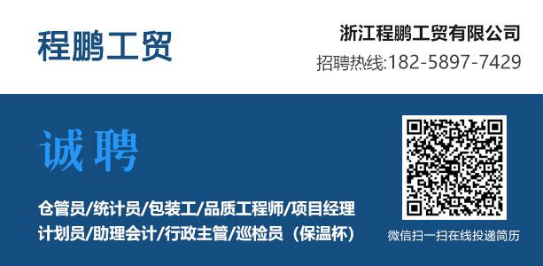 永康人才网--浙江程鹏工贸有限公司