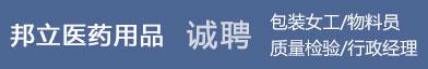 永康人才网--浙江邦立医药用品有限公司