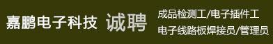 永康人才网--金华市嘉鹏电子科技有限责任公司