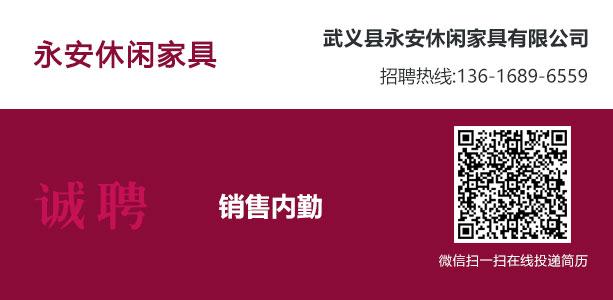 永康人才网--武义县永安休闲家具有限公司