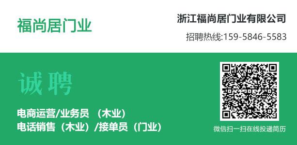 永康人才网--浙江福尚居门业有限公司