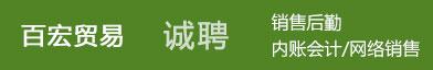 永康人才网--浙江百宏贸易有限公司