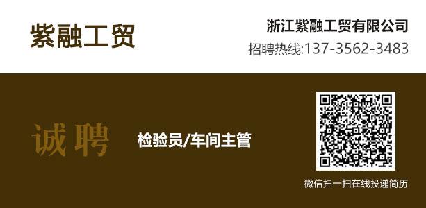 永康人才网--浙江紫融工贸有限公司