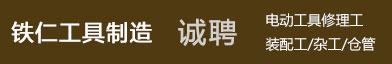 永康人才网--浙江铁仁工具制造有限公司