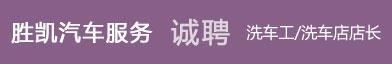 永康人才网--永康市胜凯汽车服务有限公司