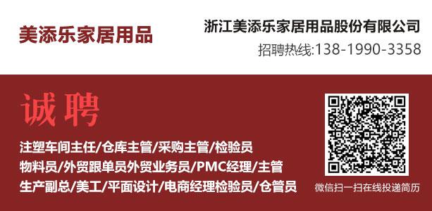 永康人才网--浙江美添乐家居用品股份有限公司