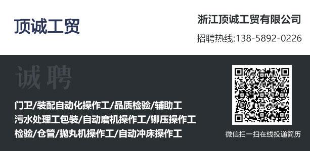 永康人才网--浙江顶诚工贸有限公司