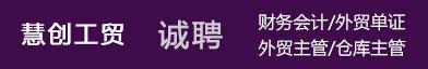 永康人才网--浙江慧创工贸有限公司