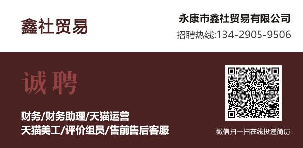 永康人才网--永康市鑫社贸易有限公司