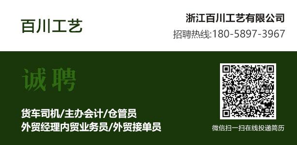 永康人才网--浙江百川工艺有限公司