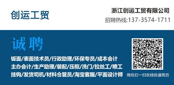 永康人才网--浙江创运工贸有限公司