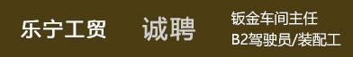 永康人才网--浙江乐宁工贸有限公司