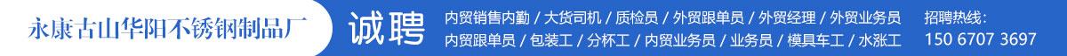 永康人才网--永康古山华阳不锈钢制品厂