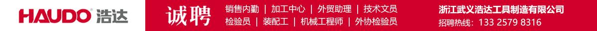 永康人才网--浙江武义浩达工具制造有限公司