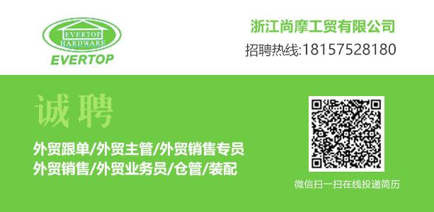 永康人才网--浙江尚摩工贸有限公司