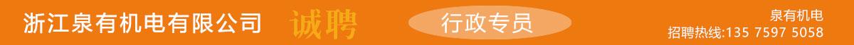 永康人才网--浙江泉有机电有限公司