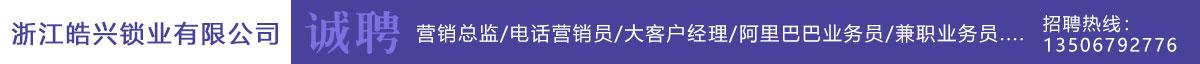 永康人才�W--浙江皓�d�i�I有限公司