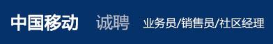 永康人才网--中国移动永康销售部