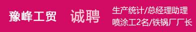 永康人才网--永康市豫峰工贸有限公司