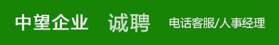 永康人才网--金华中望企业管理咨询有限公司