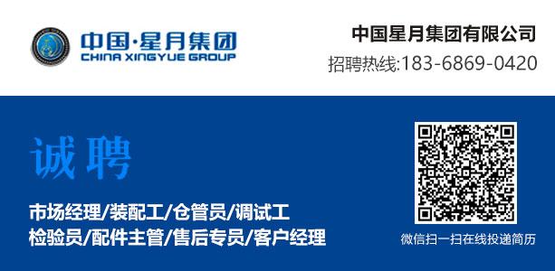 永康人才网--中国星月集团有限公司