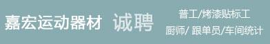 永康人才网--浙江嘉宏运动器材有限公司