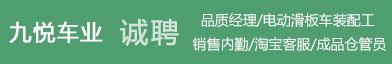 永康人才网--金华九悦车业股份有限公司