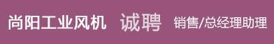 永康人才网--浙江尚阳工业风机有限公司
