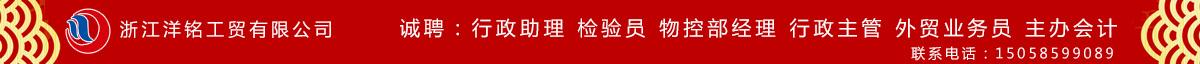 永康人才网--浙江洋铭工贸有限公司