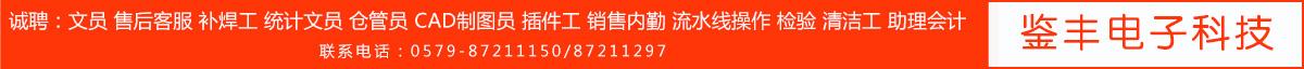 永康人才网--浙江鉴丰电子科技有限公司