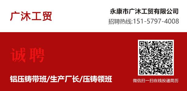 永康人才网--永康市广沐工贸有限公司