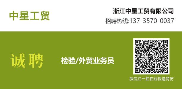 永康人才网--浙江中星工贸有限公司