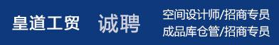 永康人才网--浙江皇道工贸有限公司