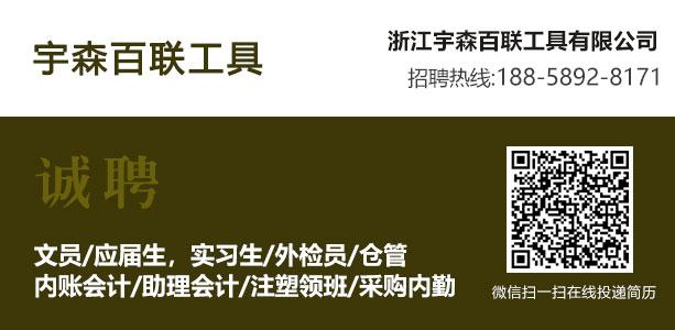 永康人才网--浙江宇森百联工具有限公司