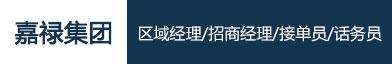永康人才�W--浙江嘉�集�F有限公司