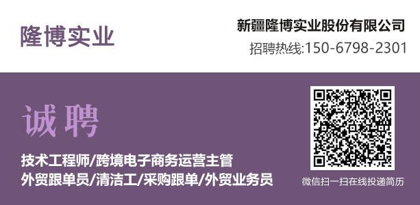 永康人才网--新疆隆博实业股份有限公司