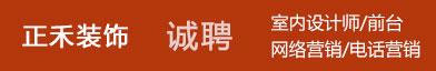 永康人才网--永康市正禾装饰工程有限公司