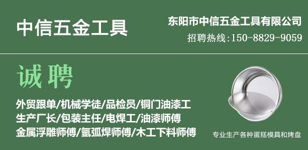 永康人才网--东阳市中信五金工具有限公司