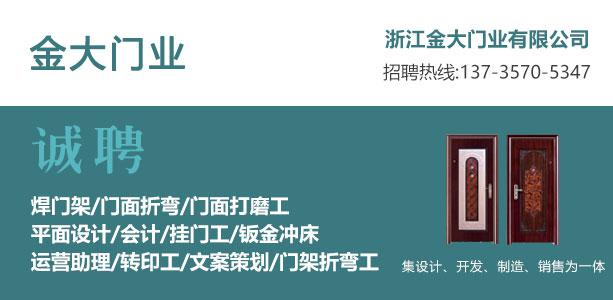 永康人才网--浙江金大门业有限公司