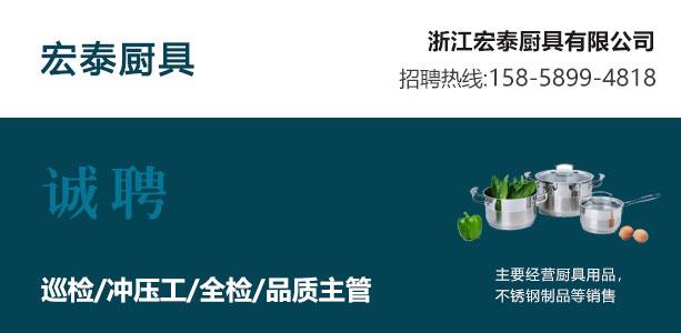 永康人才网--浙江宏泰厨具有限公司