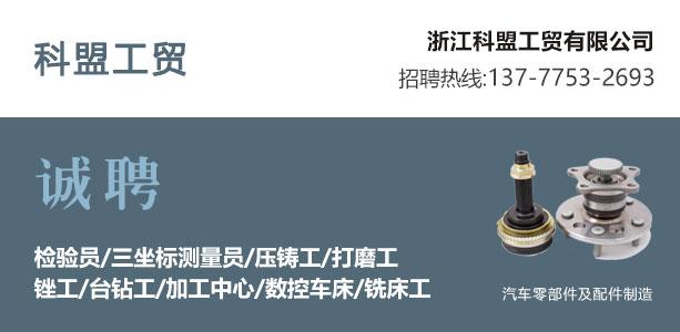 永康人才网--浙江科盟工贸有限公司