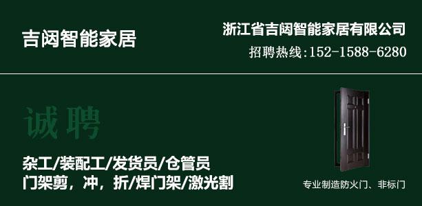 永康人才网--浙江省吉闼智能家居有限公司
