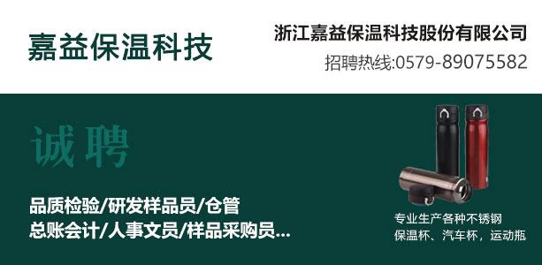 永康人才网--浙江嘉益保温科技股份有限公司