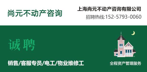 永康人才网--上海尚元不动产咨询有限公司浙江永康分公司