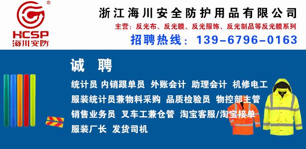 永康人才网--浙江海川安全防护用品有限公司