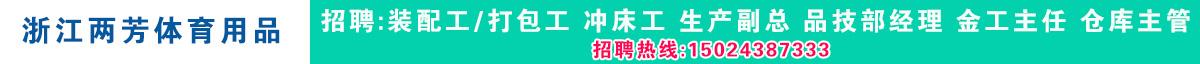永康人才网--浙江两芳体育用品有限公司
