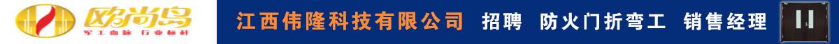 永康人才网--江西伟隆科技有限公司